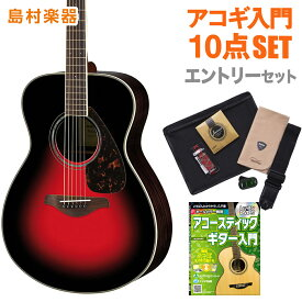 YAMAHA FS830 DSR(ダスクサンレッド) エントリーセット アコースティックギター 初心者 セット 【ヤマハ】