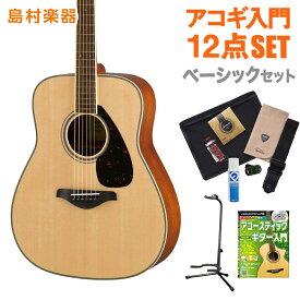 YAMAHA FG820 NT(ナチュラル) ベーシックセット アコースティックギター 初心者 セット 【ヤマハ】