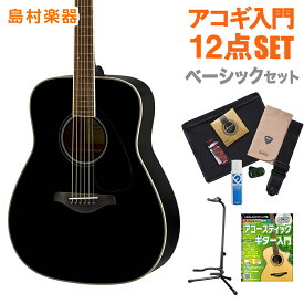 YAMAHA FG820 BL(ブラック) ベーシックセット アコースティックギター 初心者 セット 【ヤマハ】