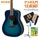 YAMAHA FG820 SB(サンセットブルー) ベーシックセット アコースティックギター 初心者 セット 【ヤマハ】