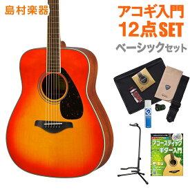 YAMAHA FG820 AB(オータムバースト) ベーシックセット アコースティックギター 初心者 セット 【ヤマハ】