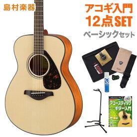 YAMAHA FS800 NT(ナチュラル) ベーシックセット アコースティックギター 初心者 セット 【ヤマハ】【オンラインストア限定】