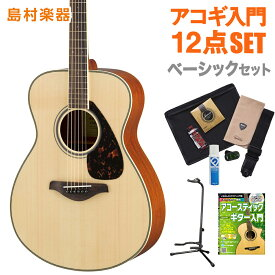 YAMAHA FS820 NT(ナチュラル) ベーシックセット アコースティックギター 初心者 セット 【ヤマハ】