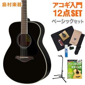 YAMAHA FS820 BL(ブラック) ベーシックセット アコースティックギター 初心者 セット 【ヤマハ】