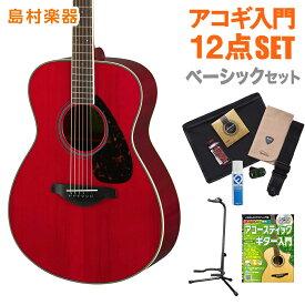 YAMAHA FS820 RR(ルビーレッド) ベーシックセット アコースティックギター 初心者 セット 【ヤマハ】
