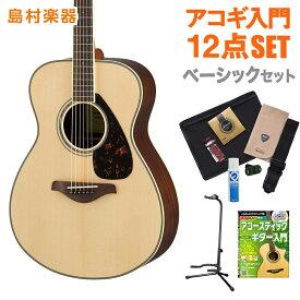 YAMAHA FS830 NT(ナチュラル) ベーシックセット アコースティックギター 初心者 セット 【ヤマハ】