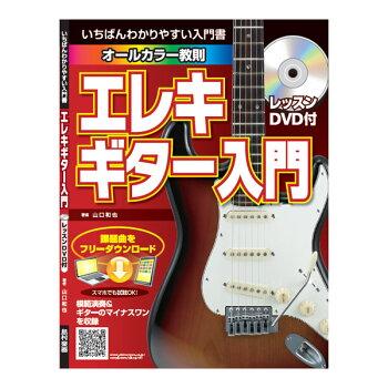 YAMAHAPACIFICA112VBL(ブラック)マーシャルアンプセットエレキギター初心者セット【ヤマハ】