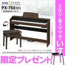 【在庫あり】 ♪♪ママキャンペーン♪♪ CASIO PX-760BN 同色高低自在イス セット 電子ピアノ 88鍵盤 【カシオ PX760】 【オンラインストア...
