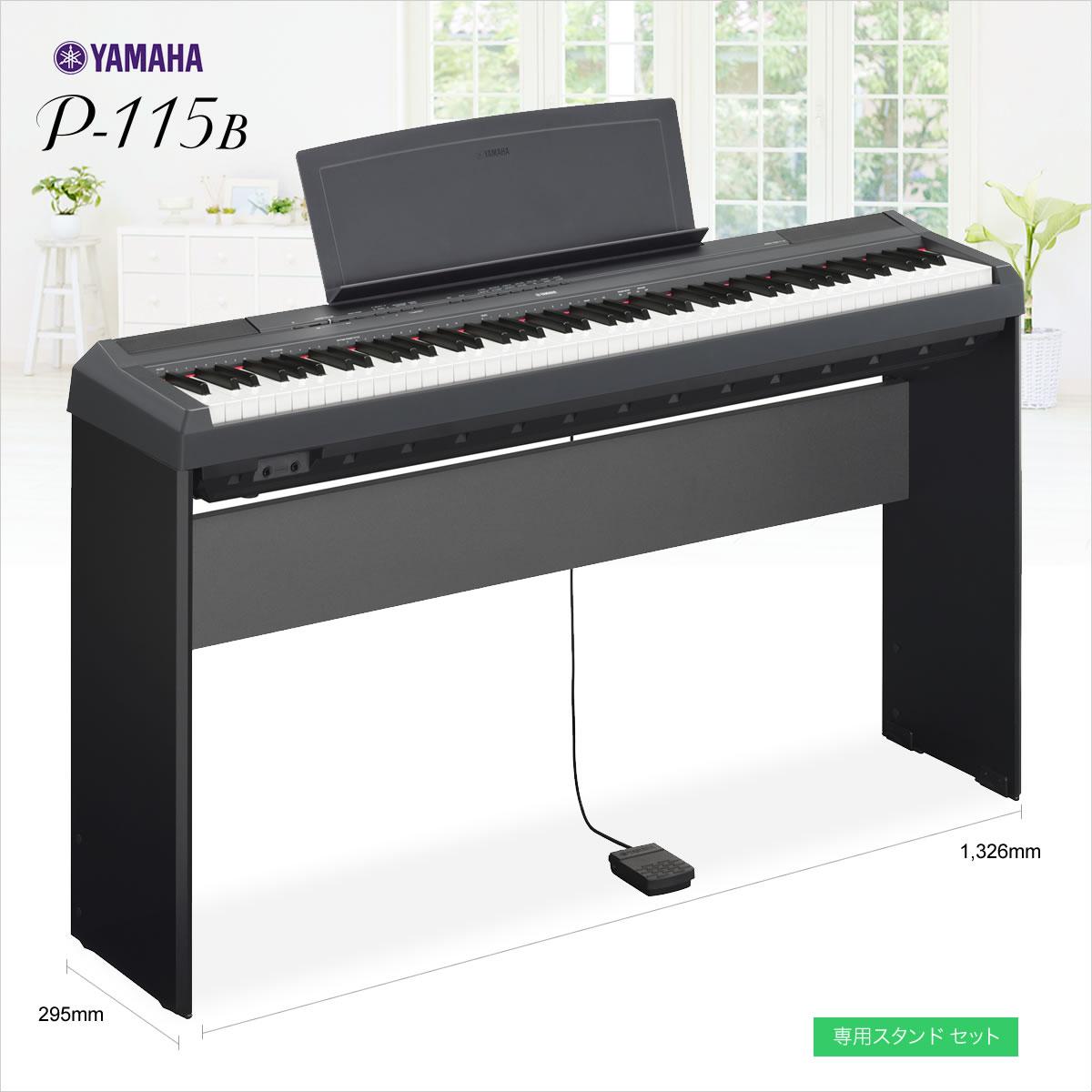 YAMAHA P-115B ブラック & 専用スタンドセット 電子ピアノ 88鍵盤 【ヤマハ P115】 【オンライン限定】【別売り延長保証対応プラン:E】