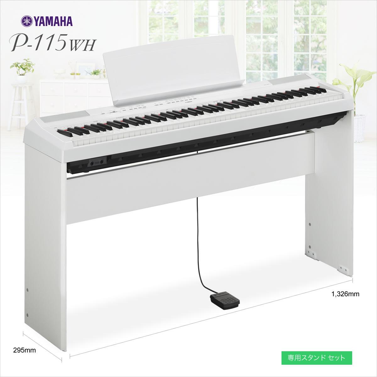 YAMAHA P-115WH ホワイト & 専用スタンドセット 電子ピアノ 88鍵盤 【ヤマハ P115】 【オンライン限定】【別売り延長保証対応プラン:E】