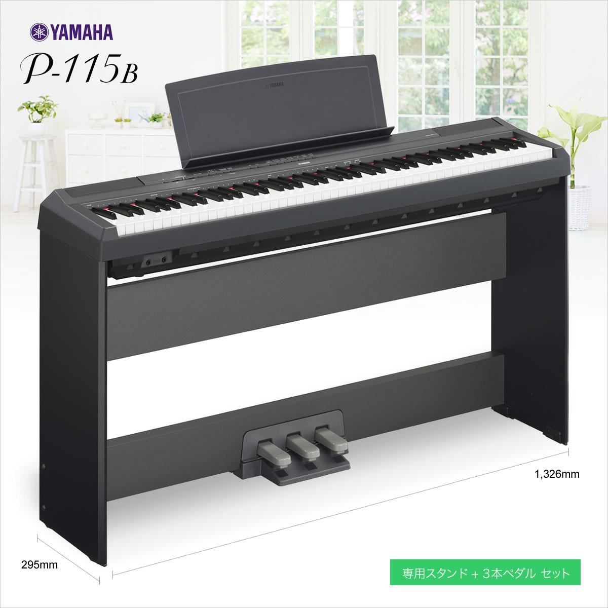 YAMAHA P-115B ブラック & 専用スタンド(3本ペダル付)セット 電子ピアノ 88鍵盤 【ヤマハ P115】 【オンライン限定】【別売り延長保証対応プラン:E】