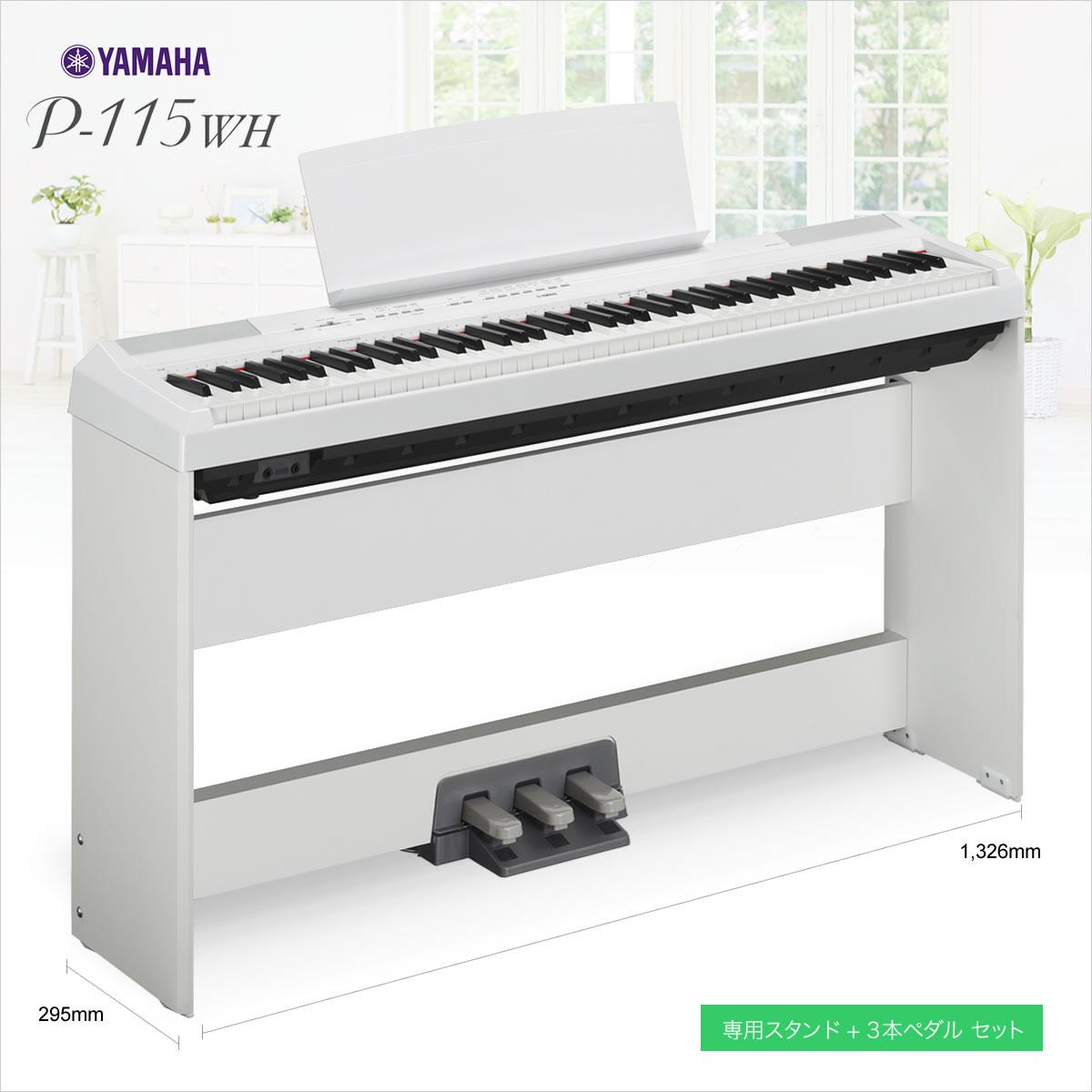 YAMAHA P-115WH ホワイト & 専用スタンド(3本ペダル付)セット 電子ピアノ 88鍵盤 【ヤマハ P115】 【オンライン限定】【別売り延長保証対応プラン:E】