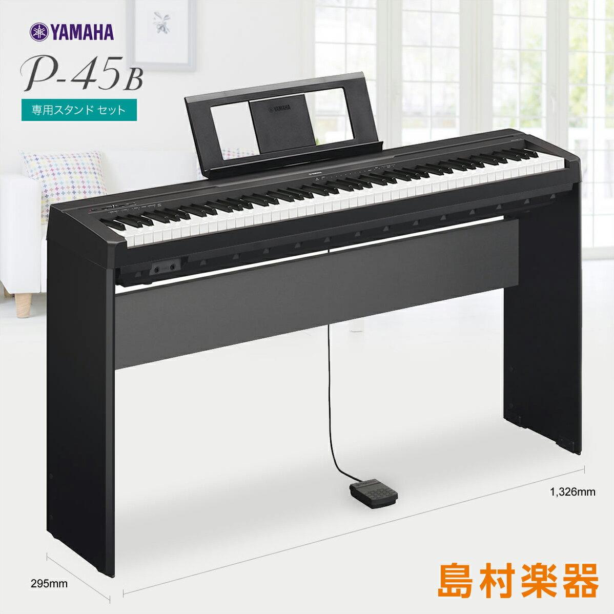 【在庫あり】 YAMAHA P-45B & 専用スタンドセット 電子ピアノ 88鍵盤 【ヤマハ P45】 【オンライン限定】【別売り延長保証対応プラン:E】