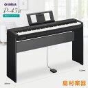 YAMAHA P-45B & 専用スタンドセット 電子ピアノ 88鍵盤 【ヤマハ P45】 【オンライン限定】【別売り延長保証対応プラ…