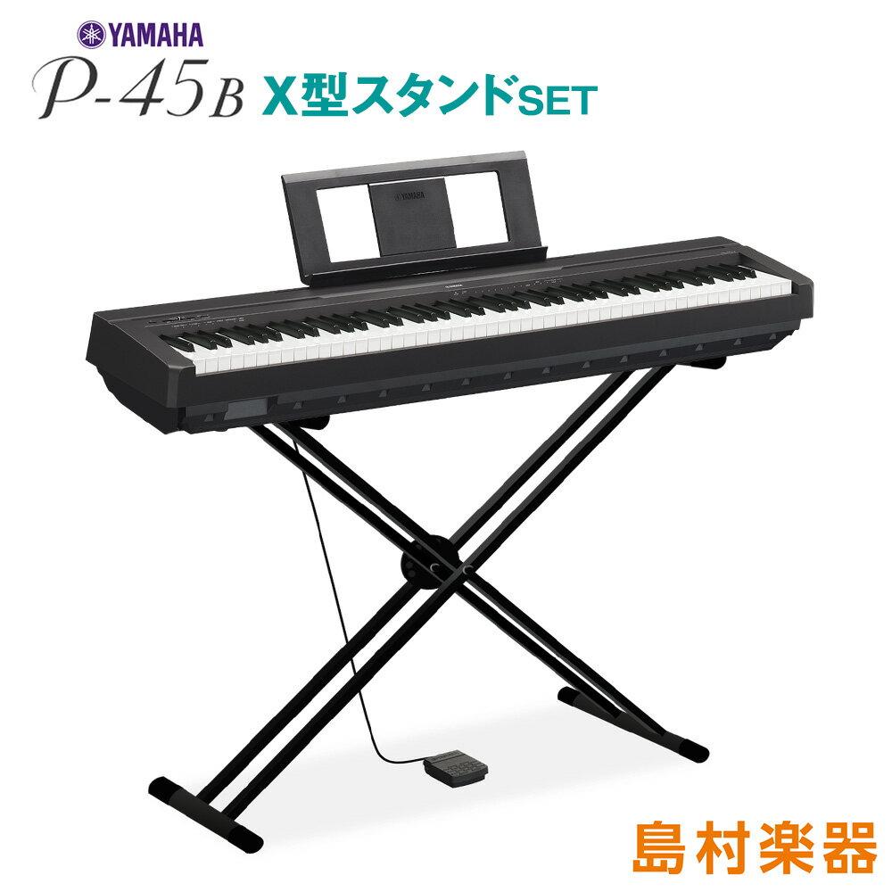 YAMAHA P-45B & X型スタンドセット 電子ピアノ 88鍵盤 【ヤマハ P45】 【オンライン限定】【別売り延長保証対応プラン:E】