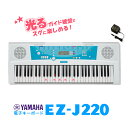 YAMAHA EZ-J220 キーボード 【61鍵】 【ヤマハ EZJ220 光るキーボード】