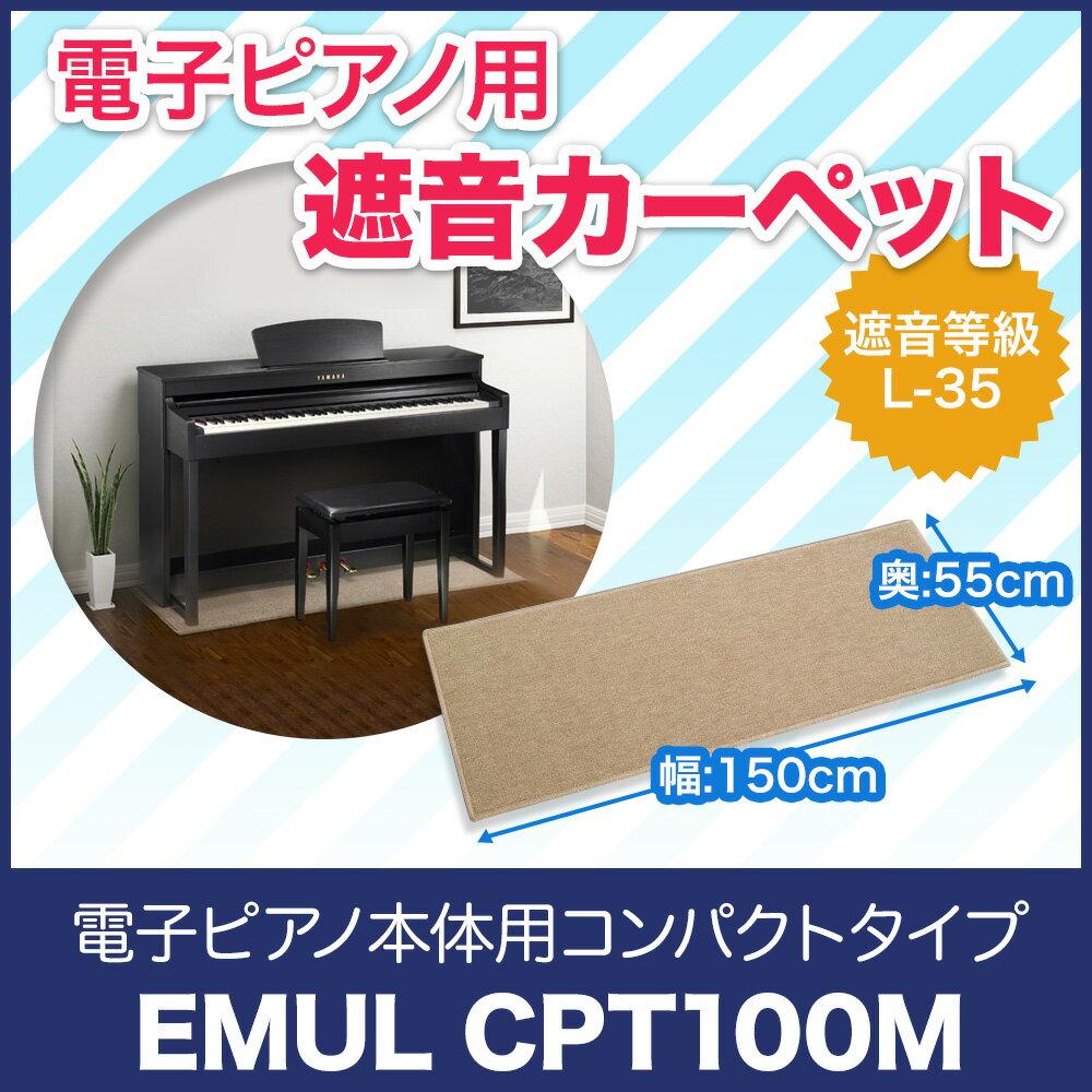 【ポイント5倍 2017/12/7 01:59まで】 EMUL CPT100M BE 電子ピアノ用 遮音カーペット 【遮音マット】 【エミュール】