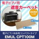 EMUL CPT100M BE 電子ピアノ用 遮音カーペット 【遮音マット】 【エミュール】