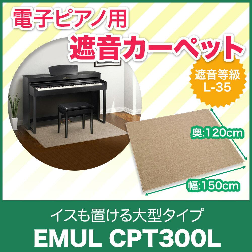 【ポイント5倍 2017/12/7 01:59まで】 EMUL CPT300L BE 電子ピアノ用 遮音カーペット 【遮音マット】 【エミュール】