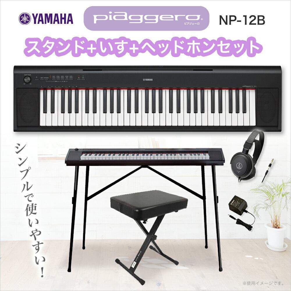 YAMAHA NP-12B(ブラック) ポータブルキーボード スタンド・イス・ヘッドホンセット 【61鍵】 【ヤマハ NP12B】 【オンラインストア限定】