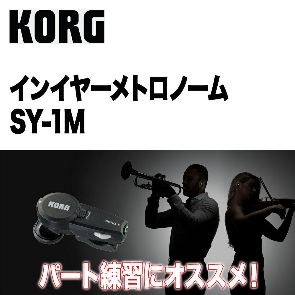 KORG SY-1M Sync Metronome インイヤーメトロノーム 【コルグ SY1M】