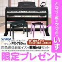 【在庫あり】♪♪ママキャンペーン♪♪ CASIO PX-760BK(敷板付) 同色高低自在イス セット 電子ピアノ 88鍵盤 【カシオ PX760】 【オンライ...