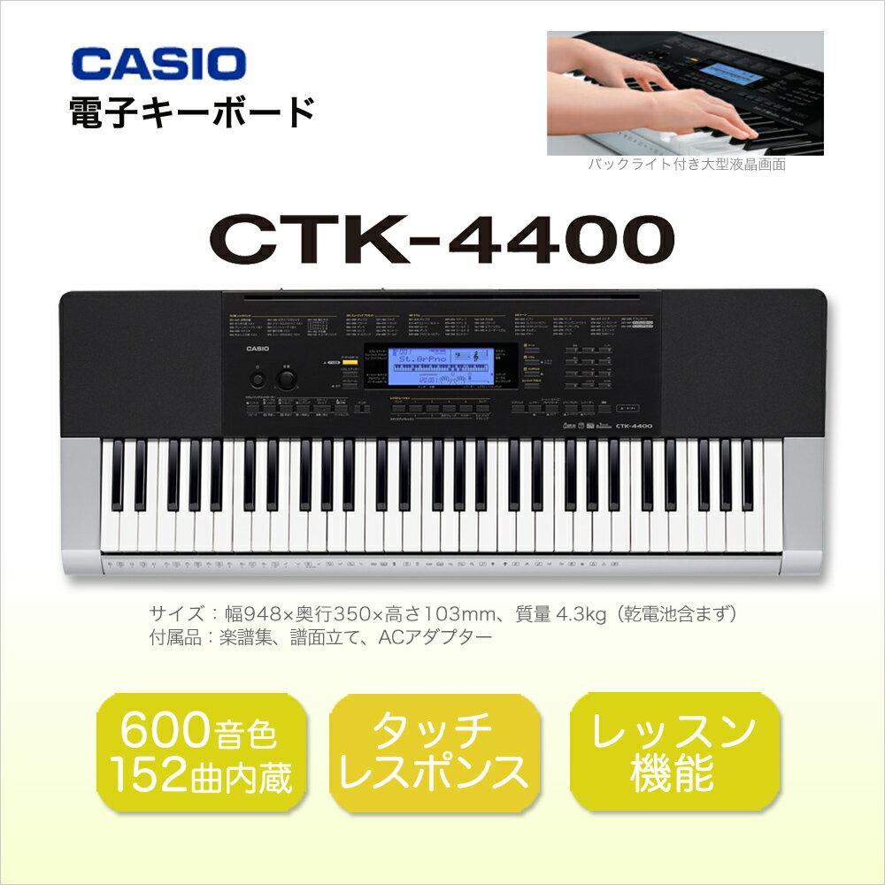 CASIO CTK-4400 キーボード 【61鍵】 【カシオ CTK4400】