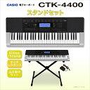 CASIO CTK-4400 キーボード スタンドセット 【61鍵】 【カシオ CTK4400】
