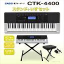 CASIO CTK-4400 キーボード スタンド・イスセット 【61鍵】 【カシオ CTK4400】