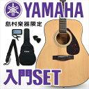YAMAHA F600 アコースティックギター 初心者 セット 【ヤマハ】 【入門セット】 【オンラインストア限定】