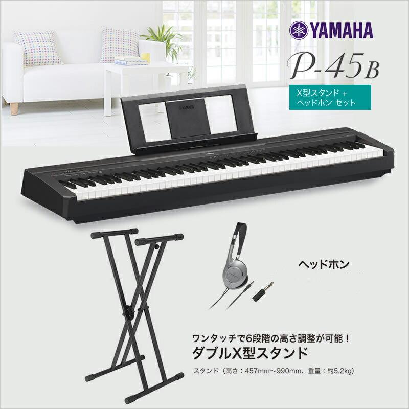 YAMAHA P-45B & X型スタンド・ヘッドホンセット 電子ピアノ 88鍵盤 【ヤマハ P45】 【オンライン限定】 【別売り延長保証対応プラン:E】