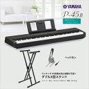 【在庫あり】YAMAHA P-45B & X型スタンド・ヘッドホンセット 電子ピアノ 88鍵盤 【ヤマハ P45】 【オンラインストア限定】