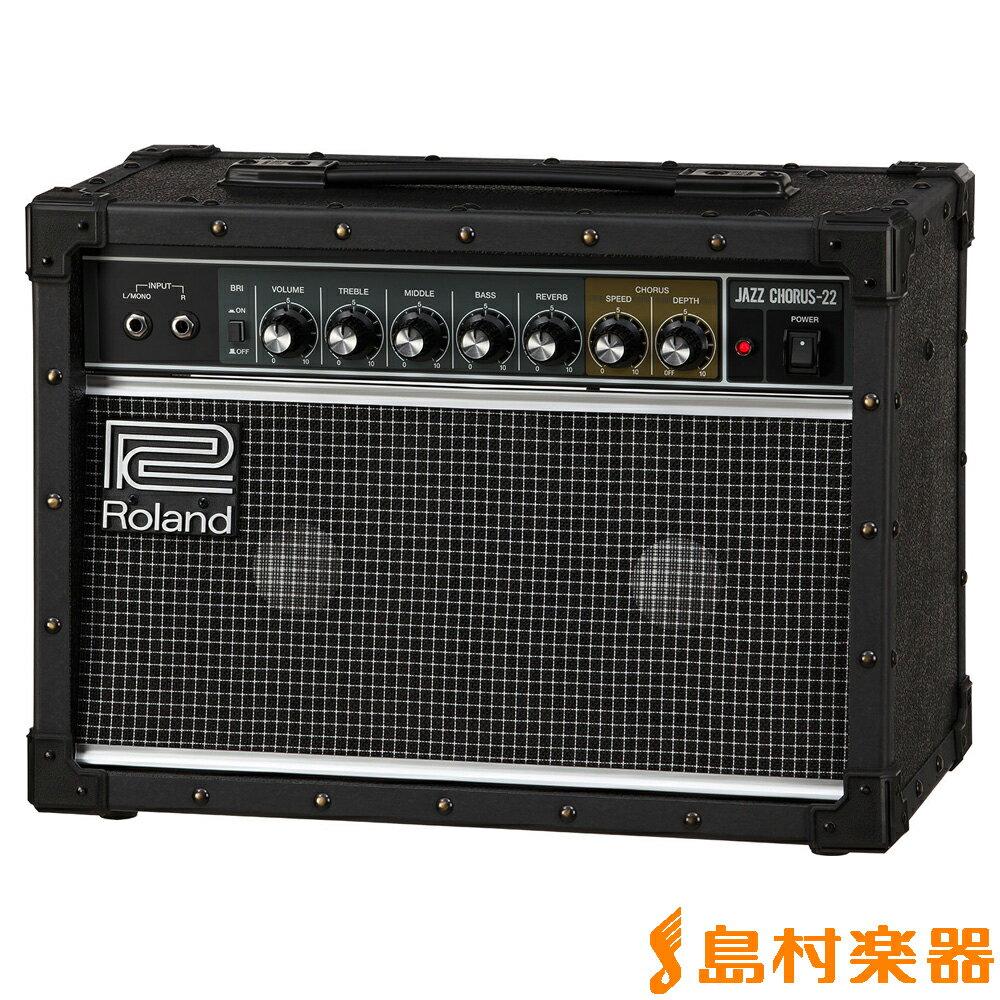 Roland JC-22 ギターアンプ 【JAZZ CHORUS/ジャズコーラス】 【ローランド JC22】