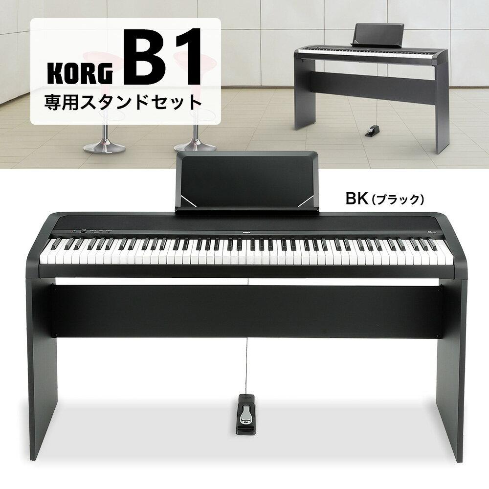 KORG B1 BK(ブラック) 専用スタンドセット 電子ピアノ 88鍵盤 【コルグ】 【オンライン限定】 【別売り延長保証対応プラン:E】