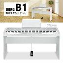 【次回5月頃入荷予定】KORG B1 WH(ホワイト) 専用スタンドセット 電子ピアノ 88鍵盤 【コルグ B1WH+STB1WH】 【オンラインストア限定】