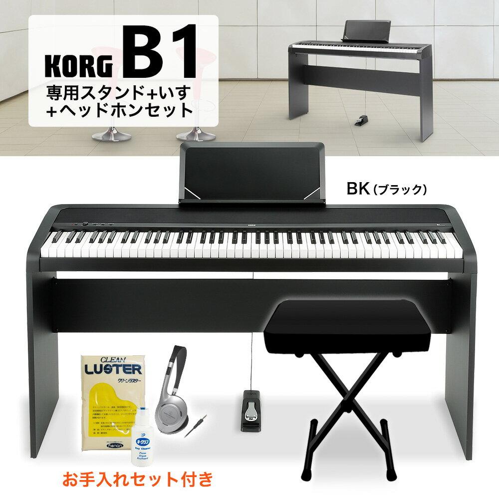 KORG B1 BK 専用スタンド・イス・ヘッドホンセット(お手入れセット付き) 電子ピアノ 88鍵盤 【コルグ】 【オンライン限定】 【別売り延長保証対応プラン:E】