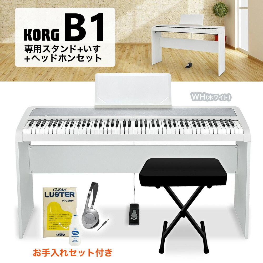 KORG B1 WH 専用スタンド・イス・ヘッドホンセット(お手入れセット付き) 電子ピアノ 88鍵盤 【コルグ】 【オンライン限定】 【別売り延長保証対応プラン:E】