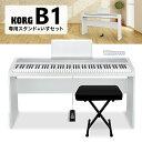 KORG B1 WH 専用スタンド・イスセット 電子ピアノ 88鍵盤 【コルグ】 【オンライン限定】 【別売り延長保証対応プラン:E】