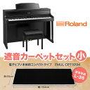 【ポイント2倍!5/20 20:00〜5/25 01:59迄】 Roland HP605GP ブラックカーペット(小)セット 電子ピアノ 88鍵盤 【ローランド...