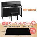 Roland LX-7GP ブラックカーペット(小)セット 電子ピアノ 88鍵盤 【ローランド LX7GP】【配送設置無料・代引き払い不可】