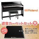 ROLAND DP603-PES ブラックカーペット(大)セット 電子ピアノ 88鍵盤 【ローランド】【配送設置無料・代引き払い不可】