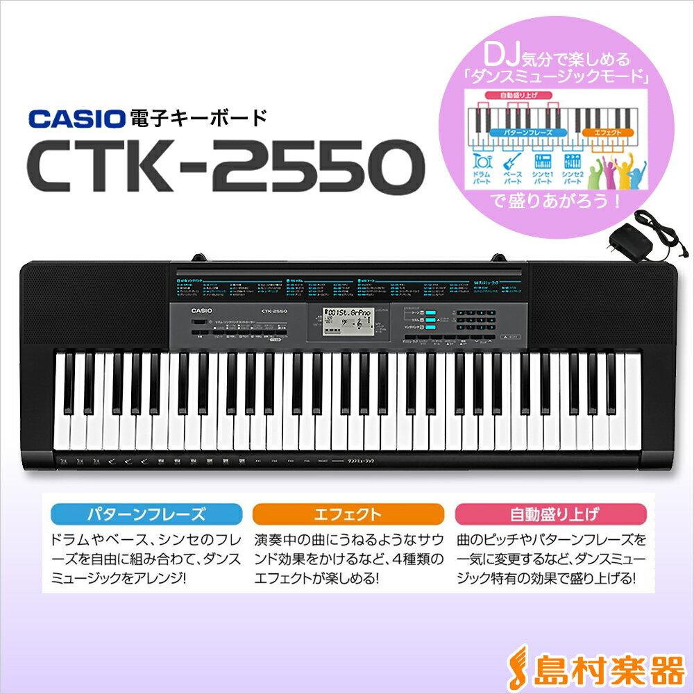 【エントリーでポイント5倍♪ 5/30 23:59迄】CASIO CTK-2550 キーボード 【61鍵】 【カシオ CTK2550】
