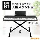 【次回8月頃入荷予定】KORG B1BK X型スタンドセット 電子ピアノ 88鍵盤 【コルグ】 【オンラインストア限定】