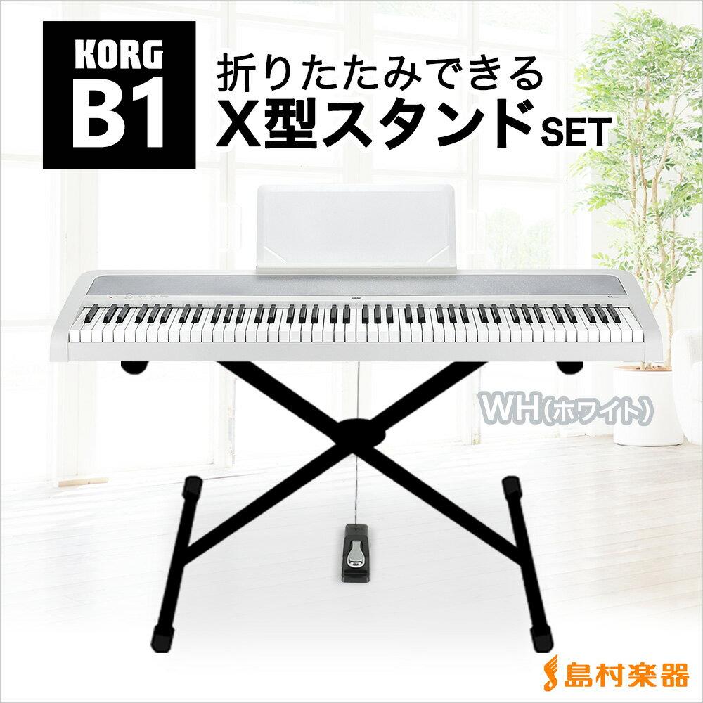 【ポイント5倍 6/21 01:59迄】KORG B1WH X型スタンドセット 電子ピアノ 88鍵盤 【コルグ】 【オンライン限定】 【別売り延長保証対応プラン:E】