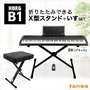 【次回5月頃入荷予定】KORG B1BK X型スタンド・イスセット 電子ピアノ 88鍵盤 【コルグ】 【オンラインストア限定】