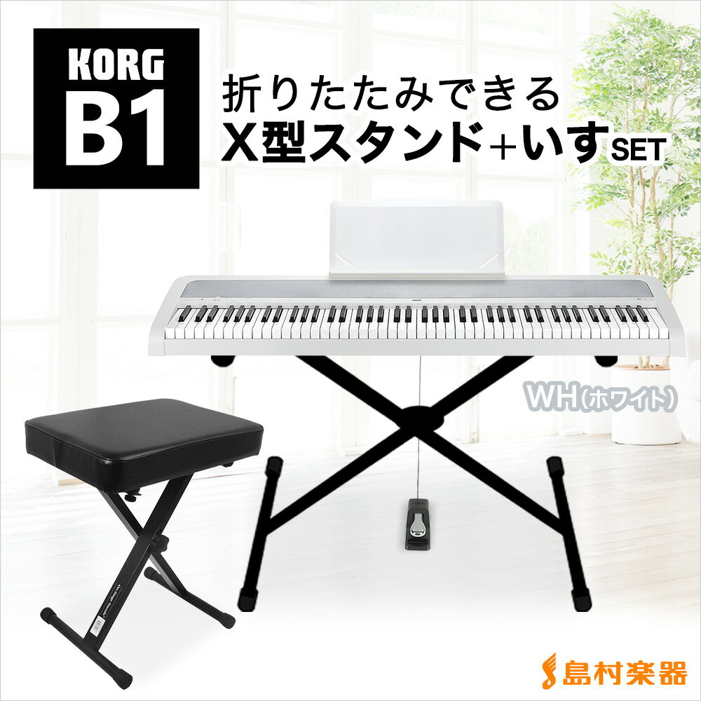 KORG B1WH X型スタンド・イスセット 電子ピアノ 88鍵盤 【コルグ】 【オンライン限定】 【別売り延長保証対応プラン:E】