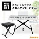 【次回5月頃入荷予定】KORG B1WH X型スタンド・イスセット 電子ピアノ 88鍵盤 【コルグ】 【オンラインストア限定】