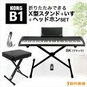 【次回8月下旬頃入荷予定】KORG B1BK X型スタンド・イス・ヘッドホンセット 電子ピアノ 88鍵盤 【コルグ】 【オンラインストア限定】