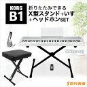 【次回8月頃入荷予定】KORG B1WH X型スタンド・イス・ヘッドホンセット 電子ピアノ 88鍵盤 【コルグ】 【オンラインストア限定】