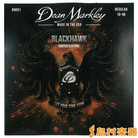 Dean Markley 8001 エレキギター弦/010-046 【ディーンマークレイ】